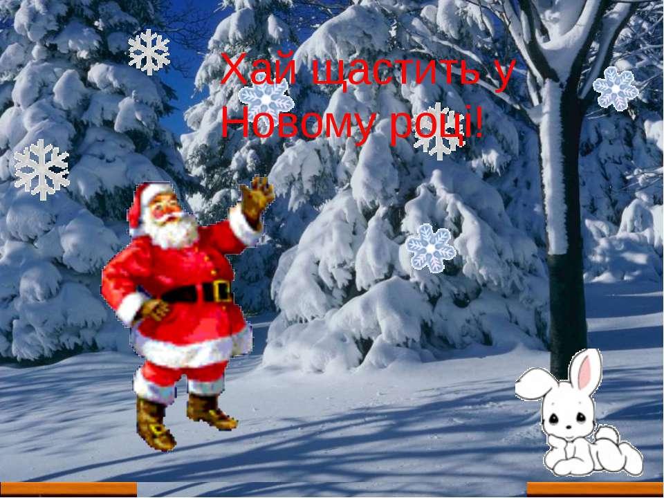 Хай щастить у Новому році!