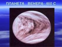 ПЛАНЕТА ВЕНЕРА- 460 С