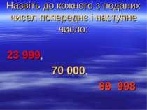 Назвіть до кожного з поданих чисел попереднє і наступне число: 23 999, 70000...