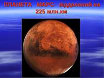 ПЛАНЕТА МАРС- віддалений на 225 млн.км