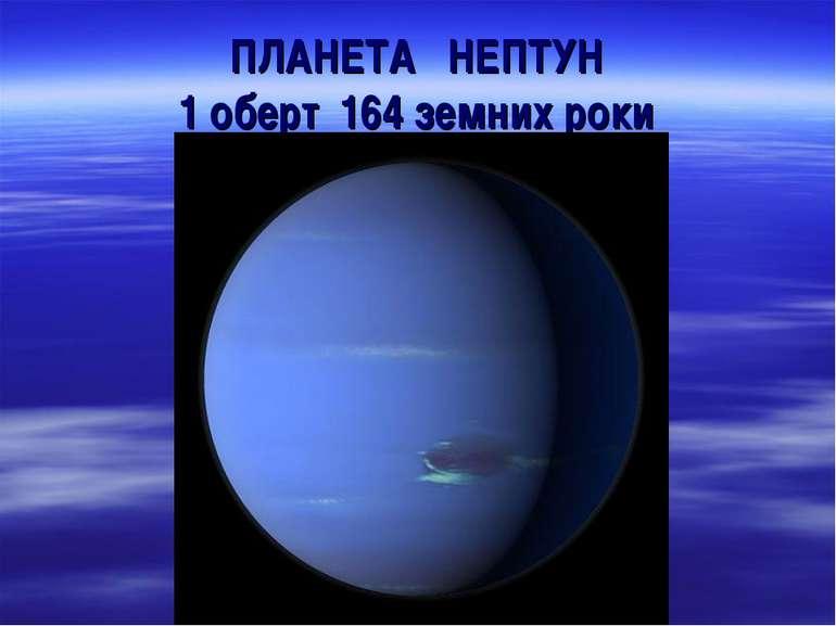 ПЛАНЕТА НЕПТУН 1 оберт 164 земних роки