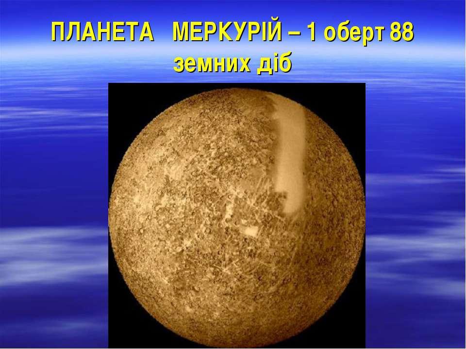 ПЛАНЕТА МЕРКУРІЙ – 1 оберт 88 земних діб