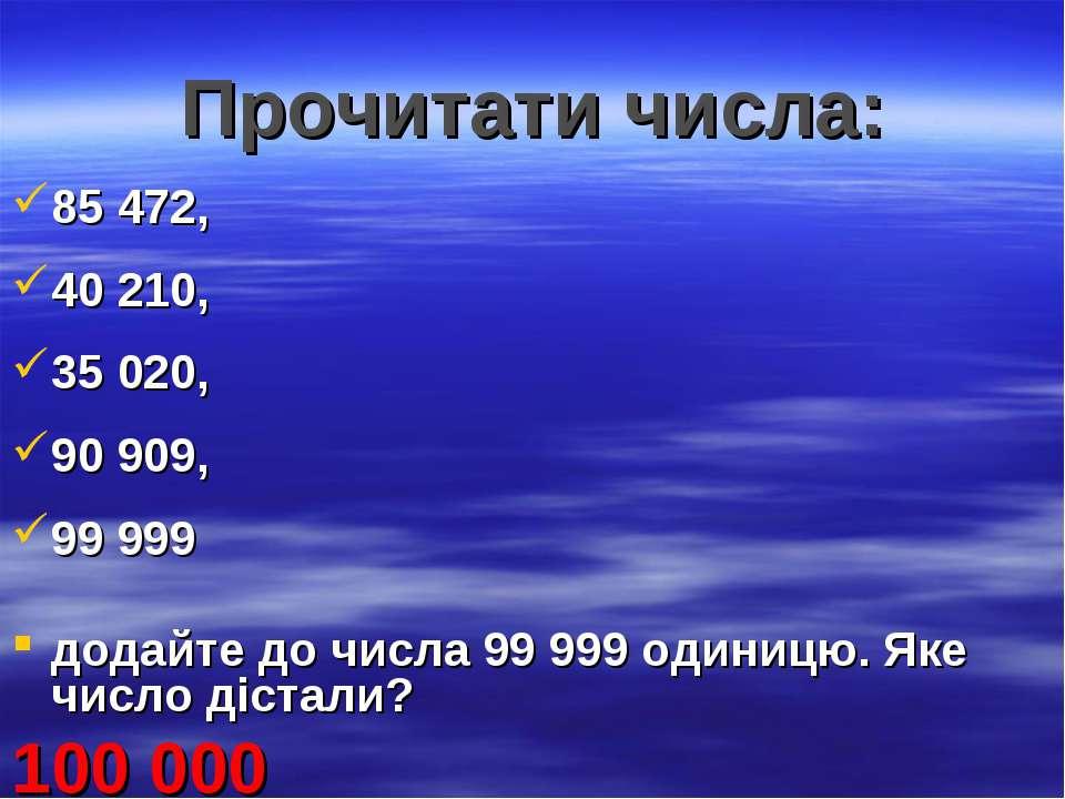 Прочитати числа: 85472, 40210, 35020, 90909, 99999 додайте до числа 999...