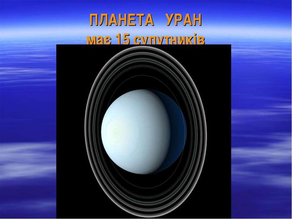 ПЛАНЕТА УРАН має 15 супутників