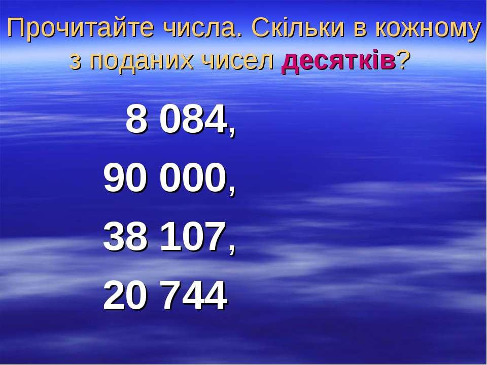 Прочитайте числа. Скільки в кожному з поданих чисел десятків? 8084, 90000, ...