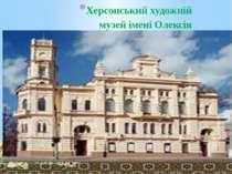 Херсонський художній музей iмені Олексія Шовкуненка