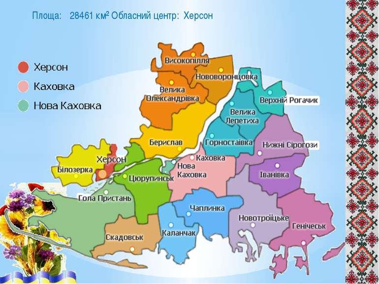 Площа: 28461 км² Обласний центр: Херсон