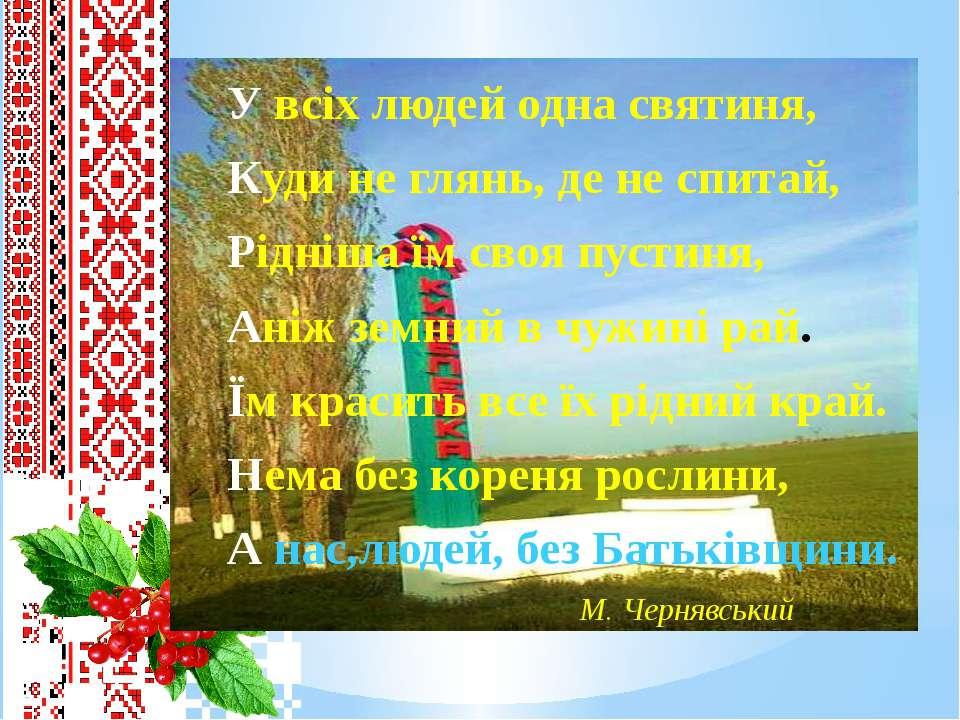 Увсіх людей одна святиня, Куди не глянь, де не спитай, Рідніша їм своя пусти...