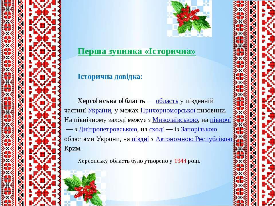 Перша зупинка «Історична»  Історична довідка: Херсо нська о бласть— область...