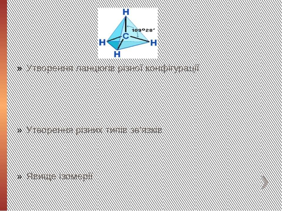 Утворення ланцюгів різної конфігурації Утворення різних типів зв'язків Явище ...