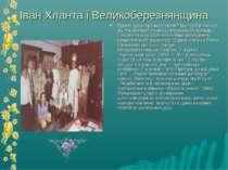 Іван Хланта і Великоберезнянщина Відомо, що в народнопоетичній творчості міст...