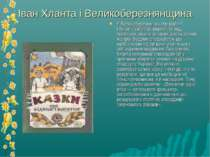 Іван Хланта і Великоберезнянщина У Великоберезнянському районі І.Хланта запис...