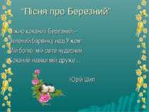 """""""Пісня про Березний"""" Ніжно коханий Березний – Зелений барвінку над Ужем: Мій ..."""