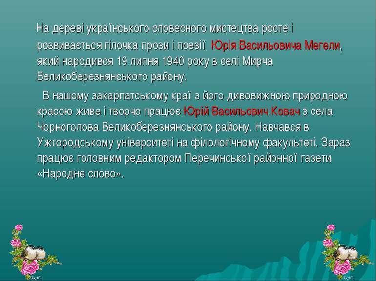На дереві українського словесного мистецтва росте і розвивається гілочка про...