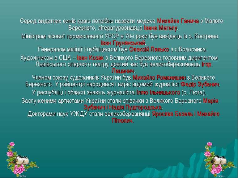 Серед видатних синів краю потрібно назвати медика Михайла Ганича з Малого Бер...