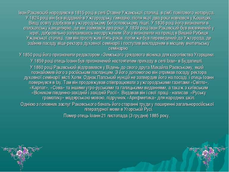 Іван Раковский народився в 1815 році в селі Ставне Ужанської столиці, в сім'ї...