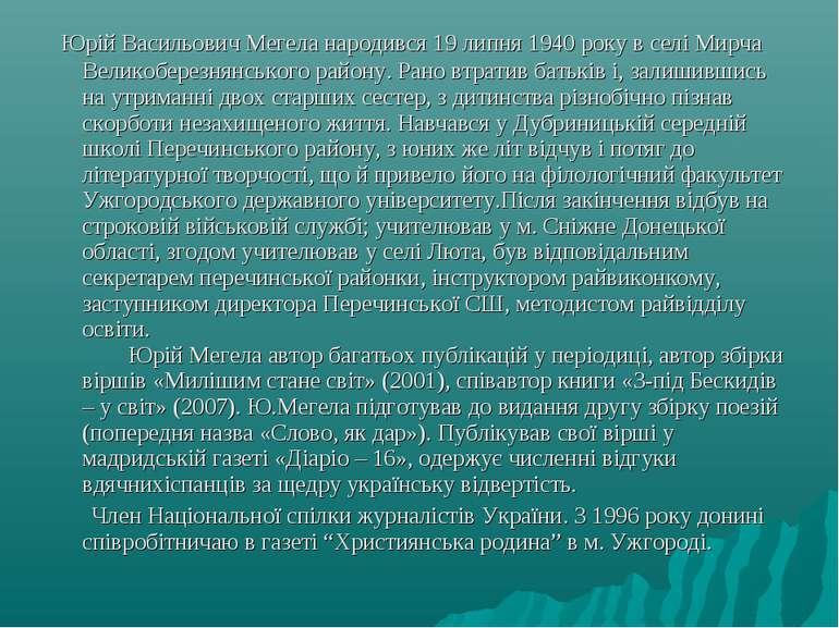 Юрій Васильович Мегела народився 19 липня 1940 року в селі Мирча Великобере...