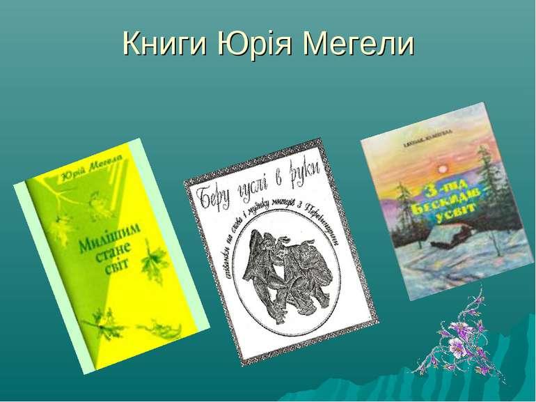 Книги Юрія Мегели