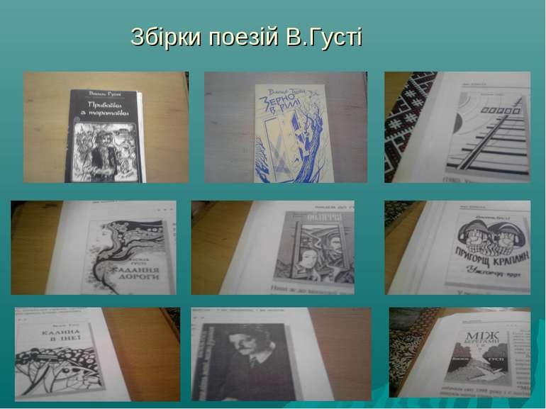 Збірки поезій В.Густі