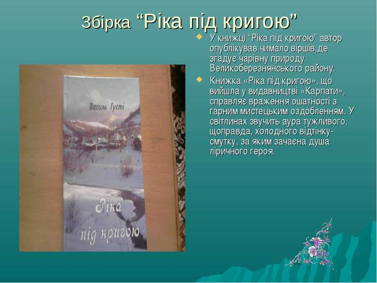 """Збірка """"Ріка під кригою"""" У книжці """"Ріка під кригою"""" автор опублікував чимало ..."""