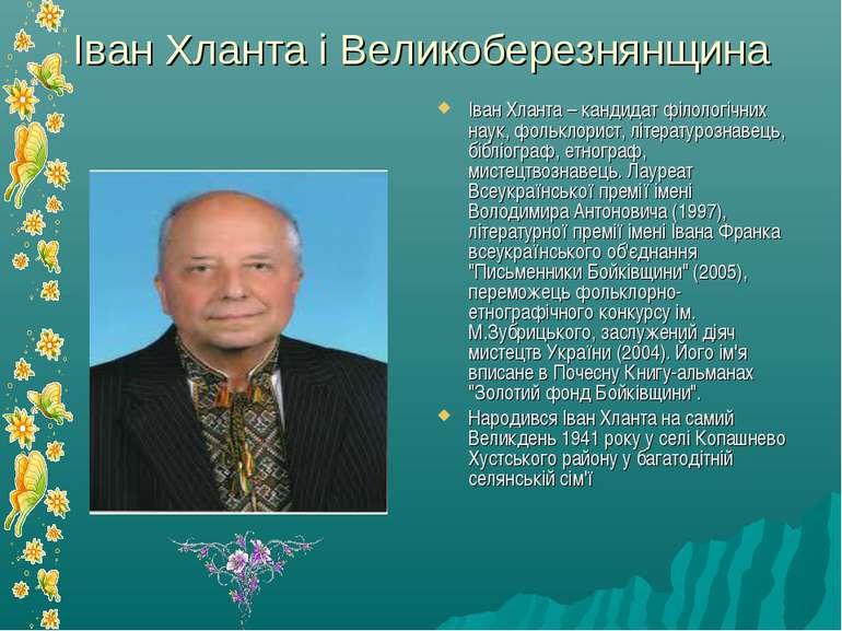 Іван Хланта і Великоберезнянщина Іван Хланта – кандидат філологічних наук, фо...