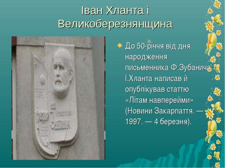 Іван Хланта і Великоберезнянщина До 50-річчя від дня народження письменника Ф...