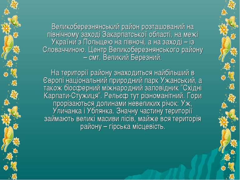 Великоберезнянський район розташований на північному заході Закарпатської обл...