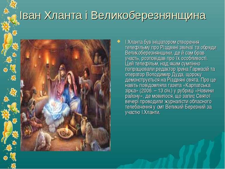 Іван Хланта і Великоберезнянщина І.Хланта був ініціатором створення телефільм...