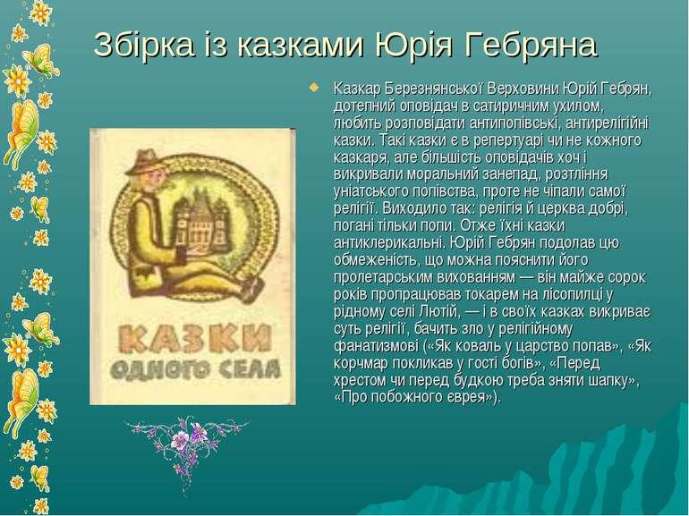 Збірка із казками Юрія Гебряна Казкар Березнянської Верховини Юрій Гебрян, до...