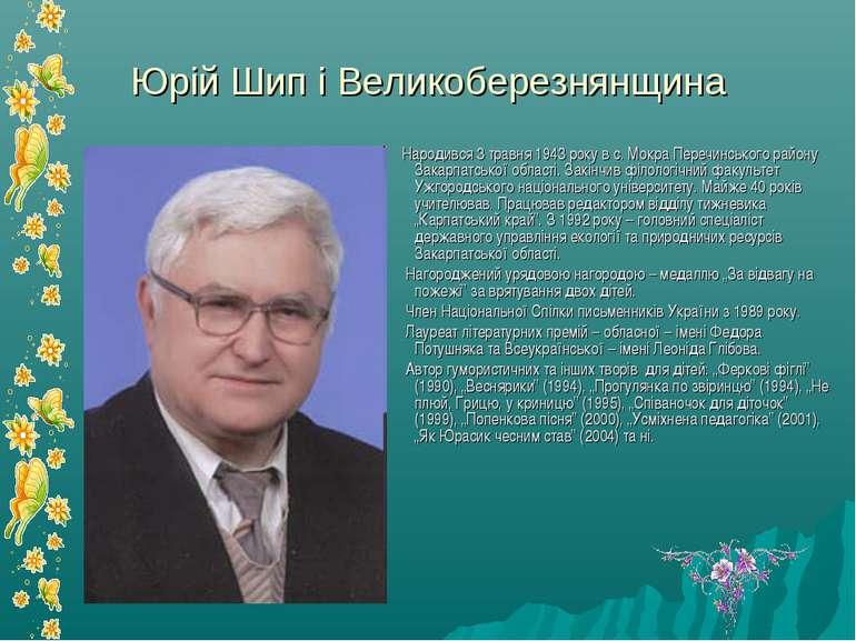 Юрій Шип і Великоберезнянщина Народився 3 травня 1943 року в с. Мокра Перечин...