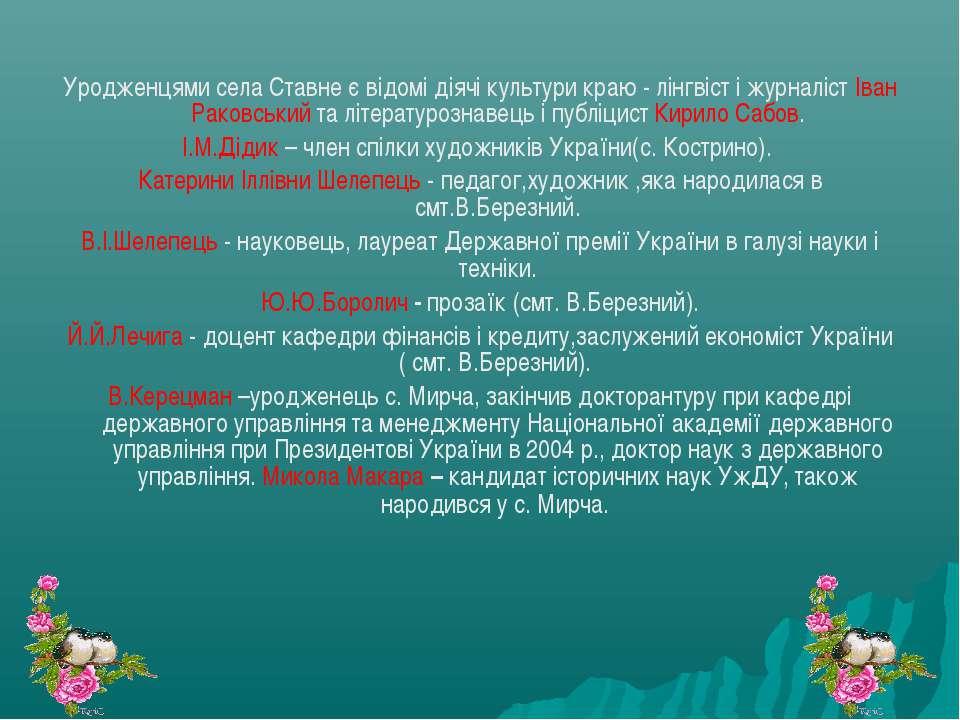 Уродженцями села Ставне є відомі діячі культури краю - лінгвіст і журналіст І...