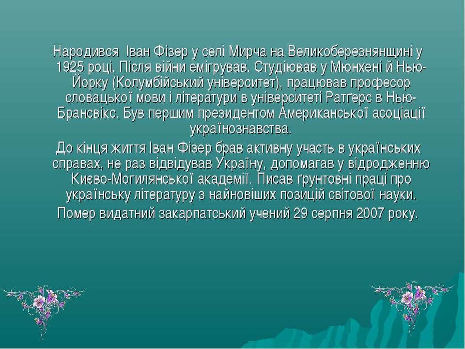 Народився Іван Фізер у селі Мирча на Великоберезнянщині у 1925 році. Після в...