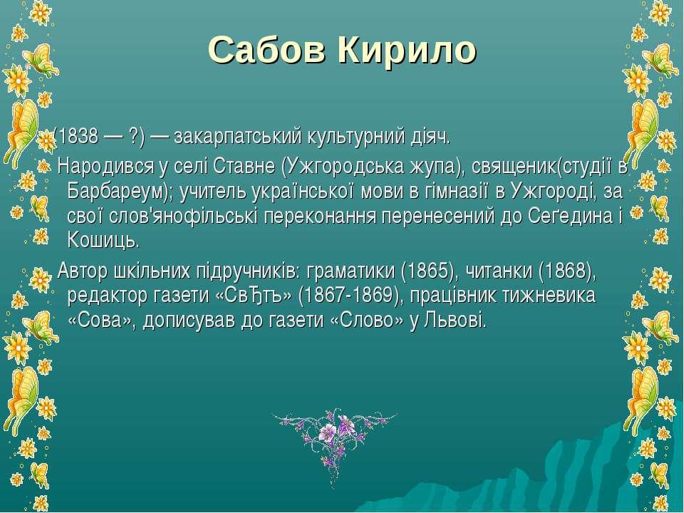 Сабов Кирило (1838—?)— закарпатський культурний діяч. Народився у селі Ста...