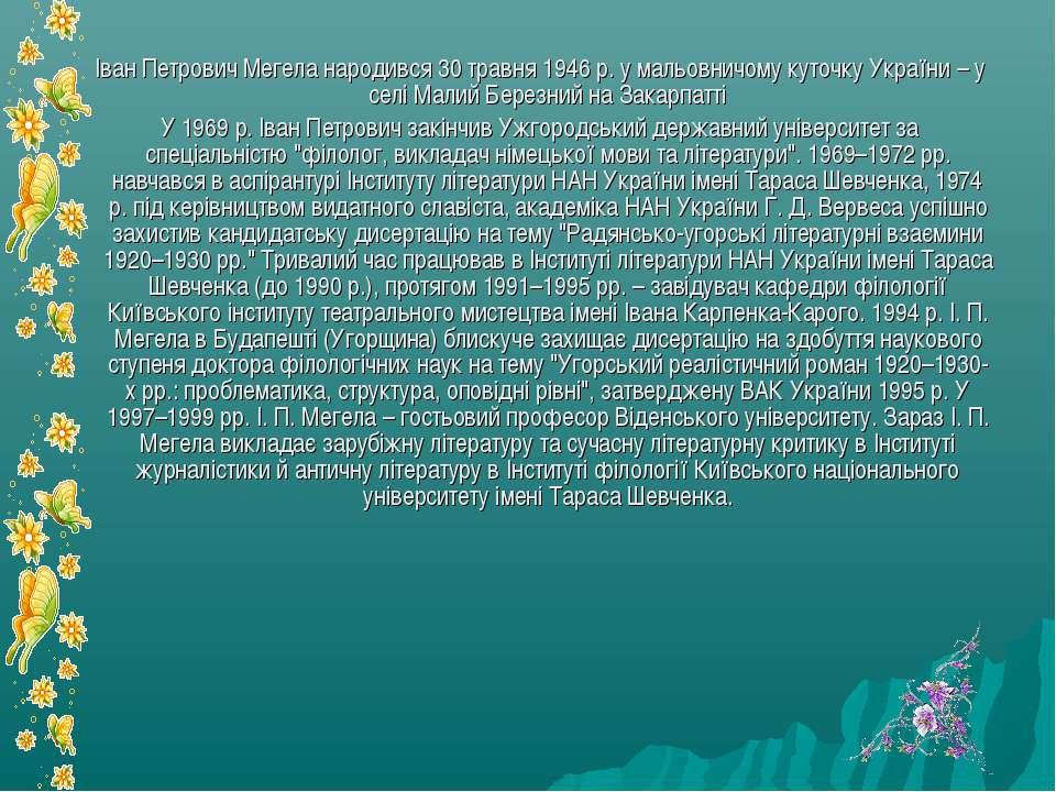 Іван Петрович Мегела народився 30 травня 1946 р. у мальовничому куточку Украї...