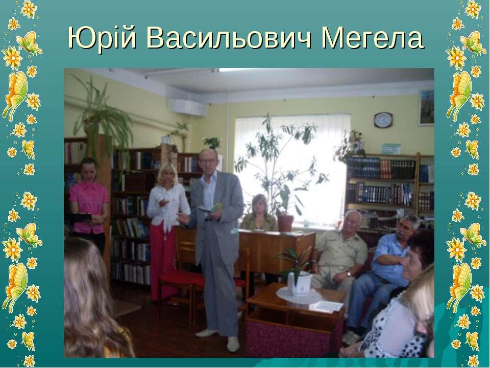 Юрій Васильович Мегела