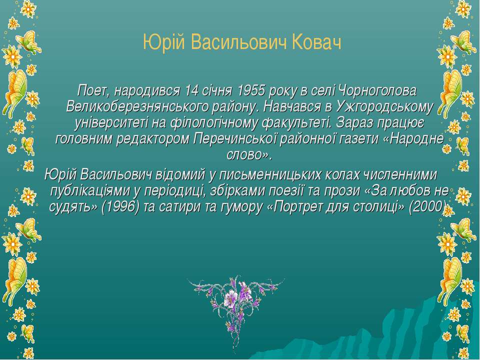 Поет, народився 14 січня 1955 року в селі Чорноголова Великоберезнянського ра...