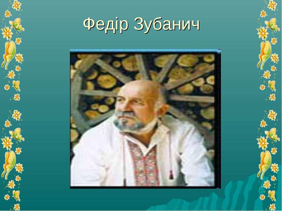 Федір Зубанич