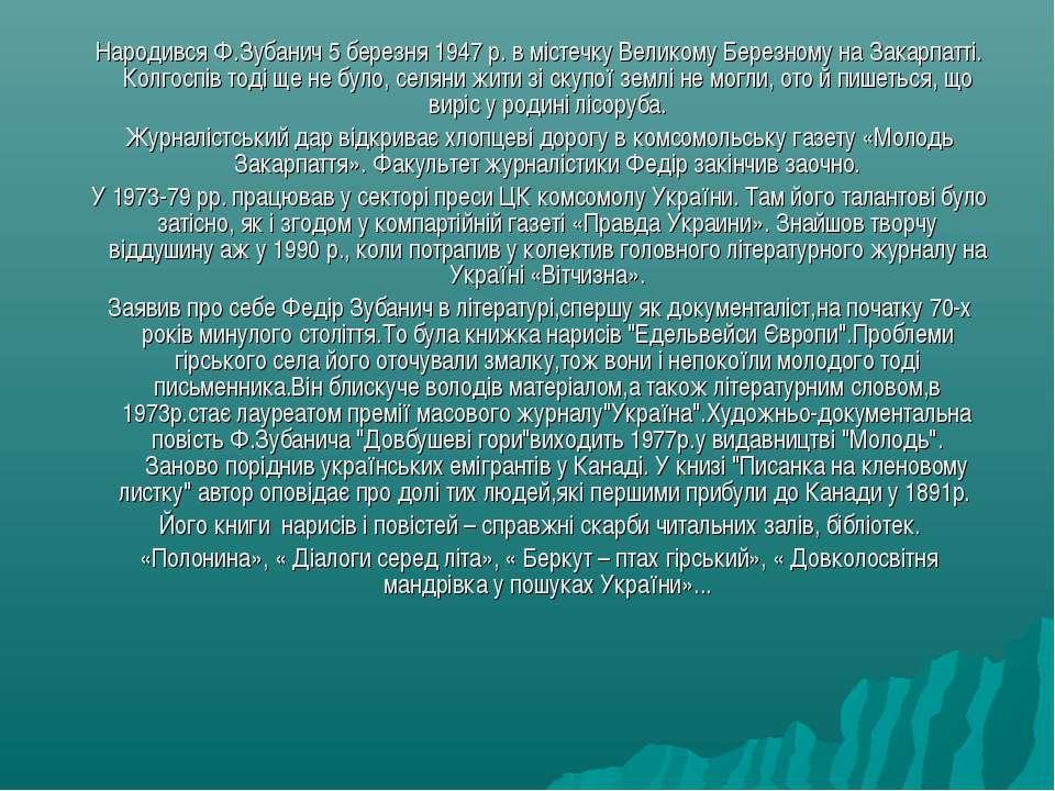 Народився Ф.Зубанич 5 березня 1947 р. в містечку Великому Березному на Закарп...