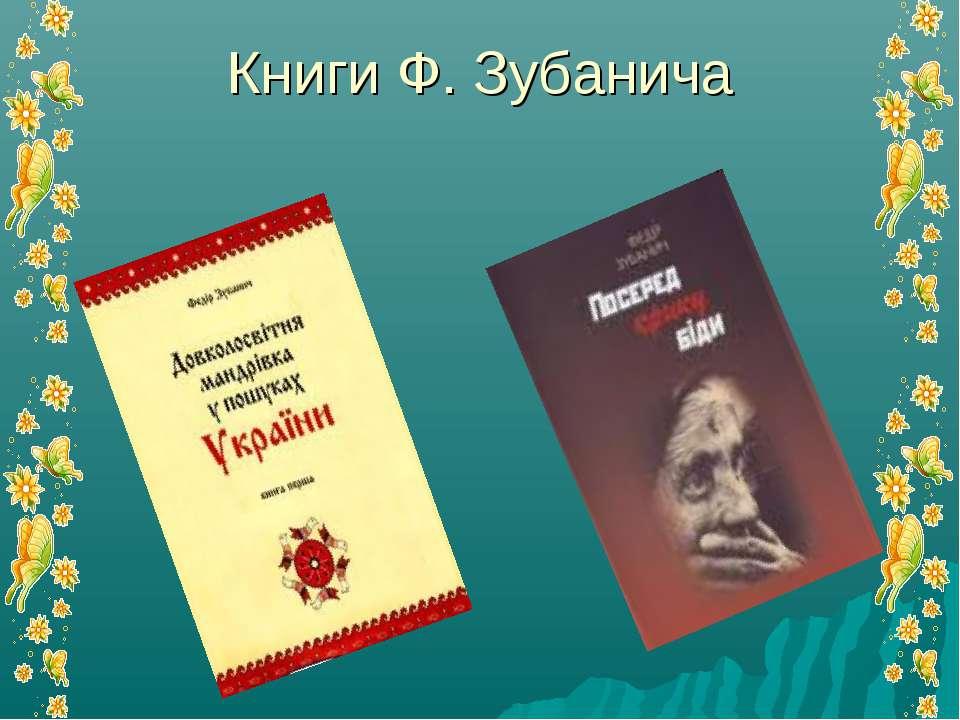 Книги Ф. Зубанича