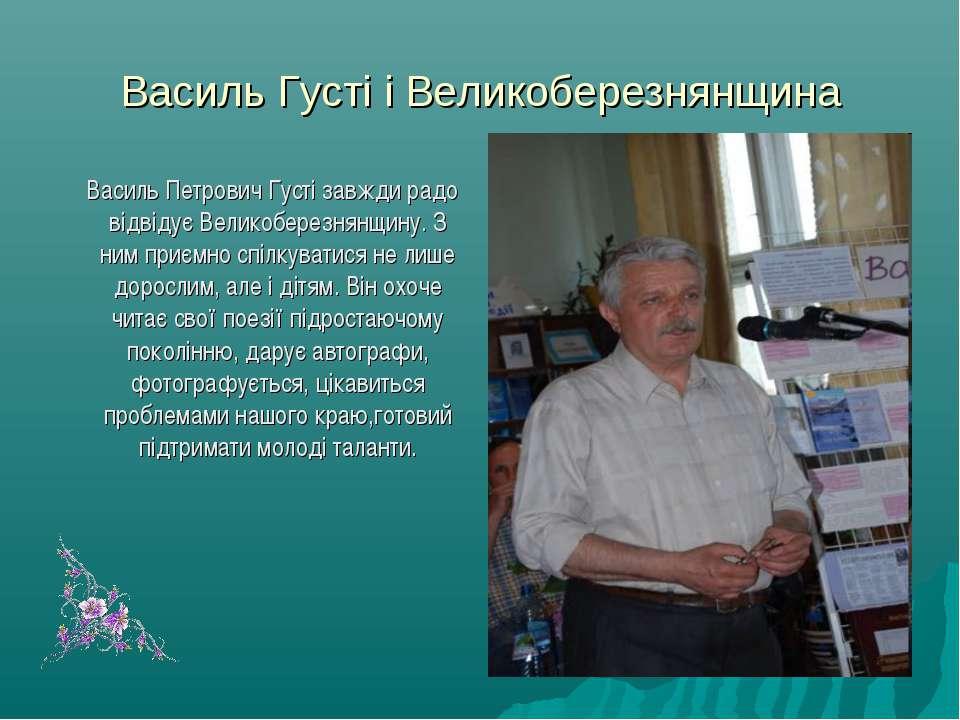 Василь Густі і Великоберезнянщина Василь Петрович Густі завжди радо відвідує ...