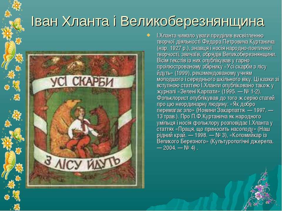Іван Хланта і Великоберезнянщина І.Хланта чимало уваги приділив висвітленню т...