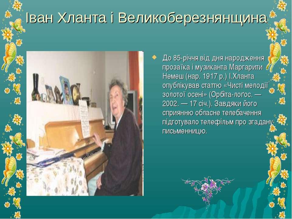 Іван Хланта і Великоберезнянщина До 85-річчя від дня народження прозаїка і му...