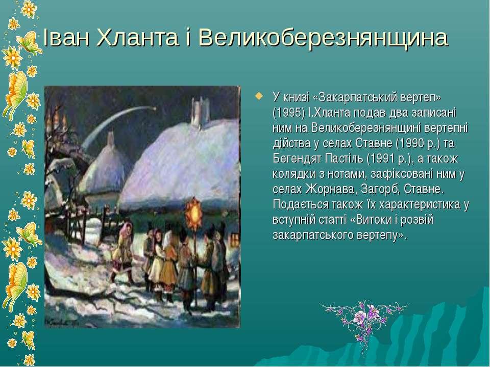 Іван Хланта і Великоберезнянщина У книзі «Закарпатський вертеп» (1995) І.Хлан...