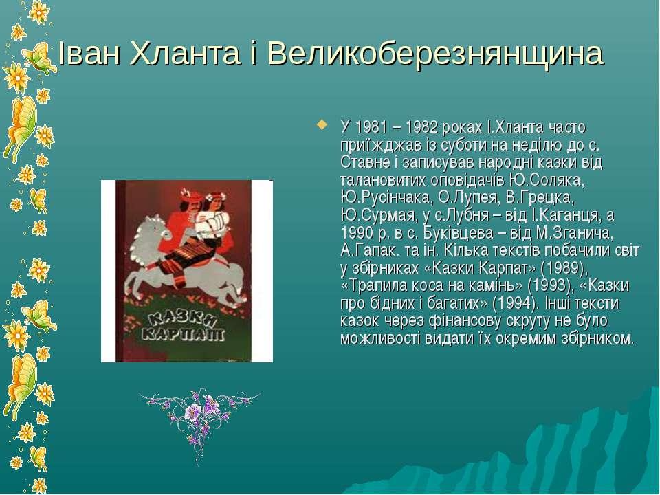 Іван Хланта і Великоберезнянщина У 1981 – 1982 роках І.Хланта часто приїжджав...