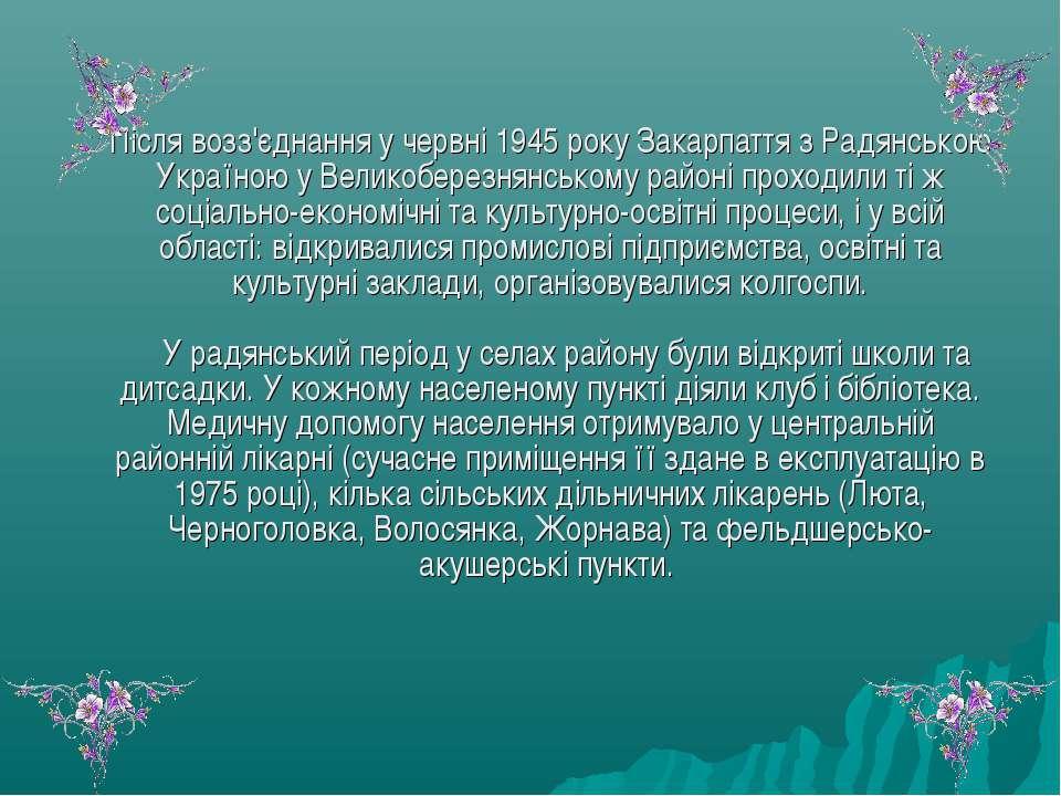 Після возз'єднання у червні 1945 року Закарпаття з Радянською Україною у Вели...
