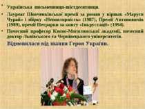 Українська письменниця-шістдесятниця. Лауреат Шевченківської премії за роман ...