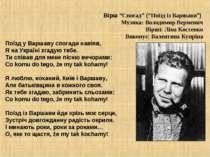 """Вірш """"Спогад"""" (""""Поїзд із Варшави"""") Музика: Володимир Верменич Вірші: Ліна Кос..."""