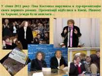 У січня 2011 року Ліна Костенко вирушила в тур-презентацію свого першого рома...