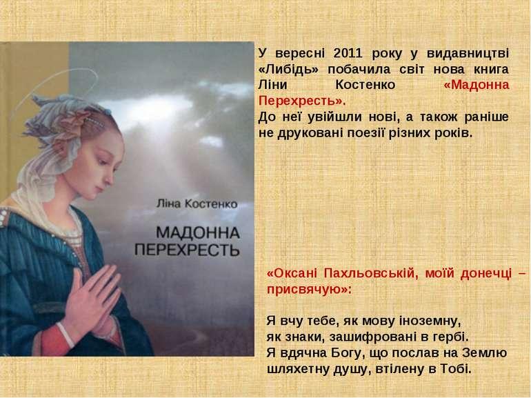 У вересні 2011 року у видавництві «Либідь» побачила світ нова книга Ліни Кост...