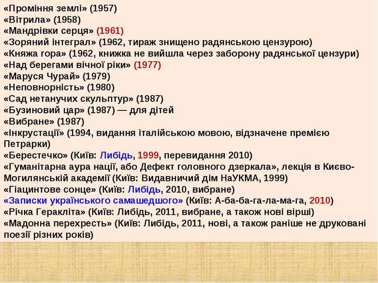 «Проміння землі» (1957) «Вітрила» (1958) «Мандрівки серця» (1961) «Зоряний ін...